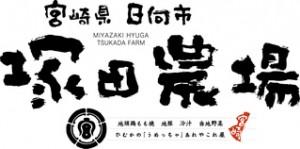 塚田農場はAPカンパニーの主要ブランドの一つです。