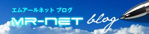 MR-NET@ブログ