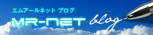 MR-NETは、MR(医薬情報担当者)とMRを志望する方のために作られた、日本初のMR専用ブログサイトです